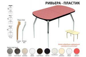 Стол обеденный Ривьера пластик - Мебельная фабрика «Аврора»