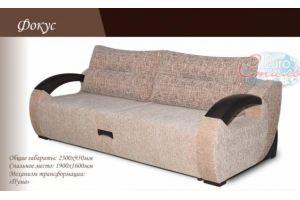 Прямой диван Фокус