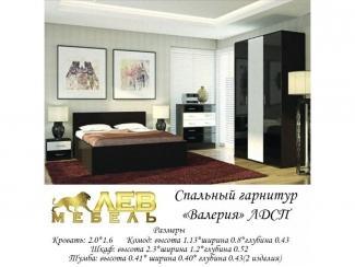 Спальный гарнитур Валерия - Мебельная фабрика «Лев Мебель»