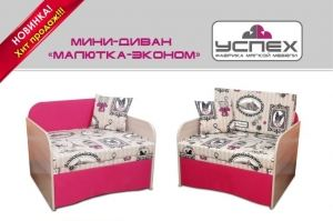 Мини-диван Малютка эконом - Мебельная фабрика «Успех», г. Ульяновск
