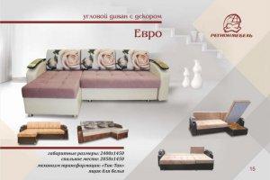 Диван угловой Евро с декором - Мебельная фабрика «Регион-мебель», г. Ульяновск