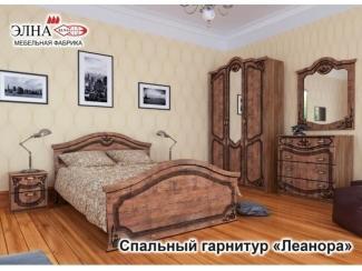 Спальный гарнитур Леанора