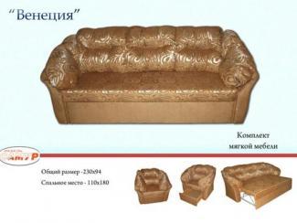 Диван прямой Венеция - Мебельная фабрика «Самур»