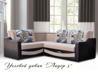 Диван Лидер 5 угловой - Мебельная фабрика «VEGA STYLE»