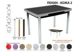 Стол обеденный Пекин кожа 2 - Мебельная фабрика «Аврора»