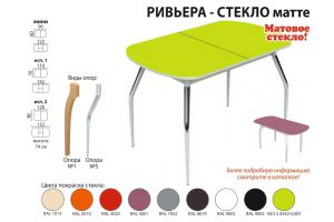 Стол обеденный Ривьера стекло Матте - Мебельная фабрика «Аврора»