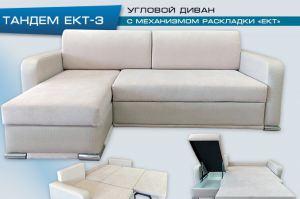 диван угловой Тандем ЕКТ-3 - Мебельная фабрика «Сеть-М»