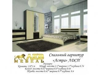 Спальный гарнитур Астра - Мебельная фабрика «Лев Мебель»