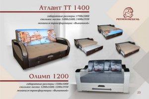 Диван прямой Атлант ТТ 1400 - Мебельная фабрика «Регион-мебель»