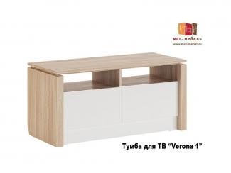 Тумба для ТВ Verona  - Мебельная фабрика «МСТ. Мебель» г. Ижевск