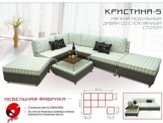 Модульный диван Кристина 5