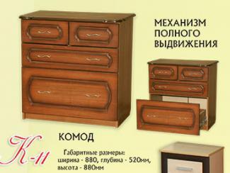 Комод «К-11»  - Мебельная фабрика «Мебель Прогресс»