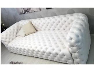 Диван Baxter - Мебельная фабрика «Энигма»