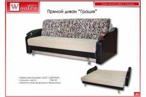 Прямой диван Грация - Мебельная фабрика «Mebel WooD-s», г. Ульяновск