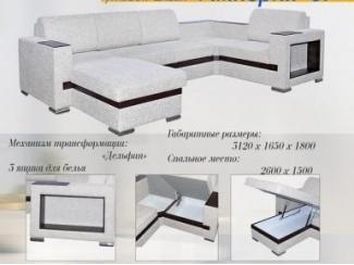 П-образный белый диван Валенто 5 - Мебельная фабрика «Софт-М», г. Ульяновск