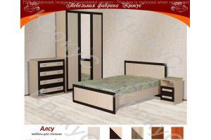 Спальный гарнитур Алсу - Мебельная фабрика «Крокус»