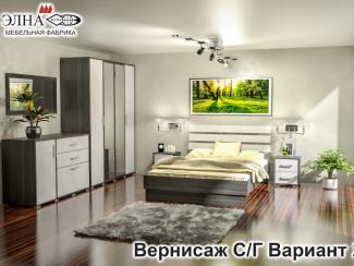 Спальня Вернисаж вариант 2 - Мебельная фабрика «Элна»
