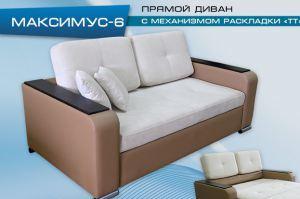 диван Максимус 6 - Мебельная фабрика «Сеть-М»