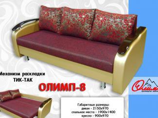 Диван «Олимп 8» - Мебельная фабрика «Олимп»