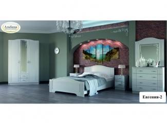 Спальный гарнитур Евгения 2 - Мебельная фабрика «Альбина»