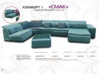 Большой тканевый диван