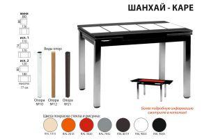 Раскладной стол Шанхай Каре - Мебельная фабрика «Аврора»