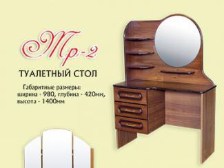 Туалетный столик «Тр-2» - Мебельная фабрика «Мебель Прогресс»