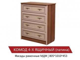 КОМОД 4-Х ЯЩИЧНЫЙ (патина) - Мебельная фабрика «Мистер Хенк»