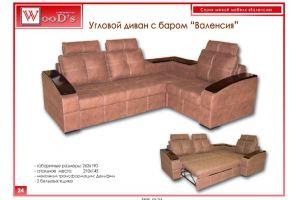 Угловой диван с баром Валенсия