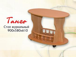 Стол журнальный «Танго» - Мебельная фабрика «Мальта-С»