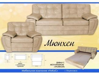 Диван прямой Мюнхен - Мебельная фабрика «Никас», г. Ульяновск