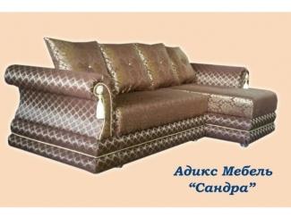 Красивый диван Сандра