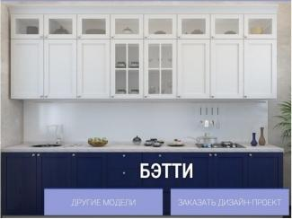 Современная кухня Бетти
