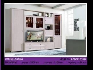 Гостиная стенка Флорентина - Мебельная фабрика «Мебель-мастер»