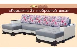 П-образный диван Каролина 3 - Мебельная фабрика «Идиллия»