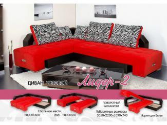 Угловой диван «Лидер-2» - Мебельная фабрика «Алмаз»