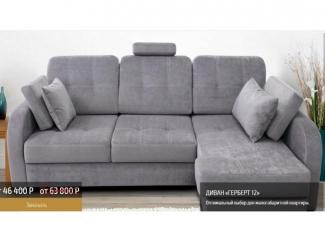 Стильный серый диван Герберт 12 - Мебельная фабрика «Паллада», г. Кирово-Чепецк