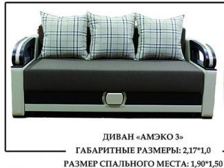 Диван прямой Амэко 3 - Мебельная фабрика «Амарас»