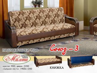 Диван «Союз 3» - Мебельная фабрика «Мальта-С», г. Ульяновск