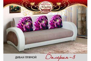 Диван прямой Валерия-8 - Мебельная фабрика «ЮлЯна»