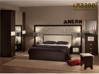 Спальный гарнитур АМЕЛИ  - Мебельная фабрика «Глазовская мебельная фабрика»
