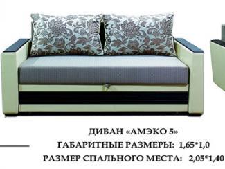 Диван прямой Амэко 5 - Мебельная фабрика «Амарас»