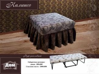 Пуф Калипсо - Мебельная фабрика «Дом мебели»