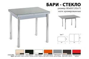 Стол обеденный Бари стекло - Мебельная фабрика «Аврора»