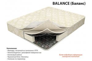 Матрас Balance - Мебельная фабрика «Аврора»