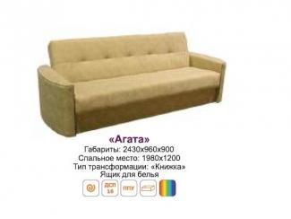 Диван-книжка Агата - Мебельная фабрика «Комфорт-S»