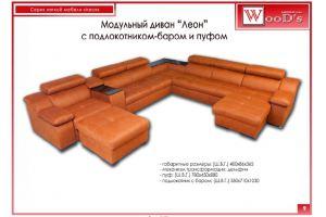 Модульный диван Леон с подлокотником-баром и пуфом