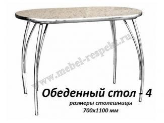 Обеденный стол 4 - Мебельная фабрика «Респект»