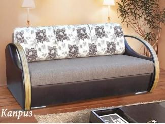 Тканевый диван с изящными ручками Престиж  - Мебельная фабрика «Каприз», г. Ульяновск