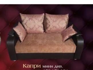 мини диван Капри